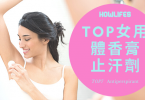 最新女用止汗劑推薦7款排行榜【2020年腋下體香膏精華整理】