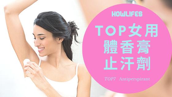 最新女用止汗剂推荐7款排行榜【2020年腋下体香膏精华整理】
