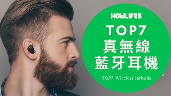 最新7款真無線藍牙耳機推薦【2020年運動健身必買懶人包】