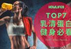 最新健身乳清蛋白推薦排行榜【2020年高蛋白奶粉精選懶人包】