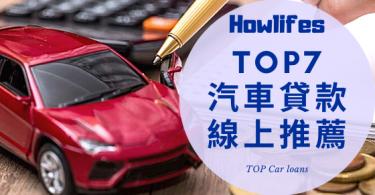 最新线上汽车贷款推荐总整理【2020各大银行买车贷款利率比较精选】