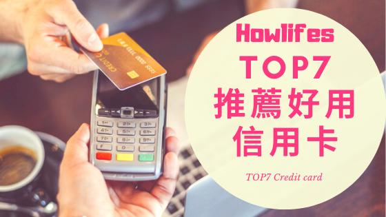最新7大信用卡推薦懶人包【2020年哪家信用卡比較好比較排名】