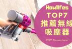 最新手持無線吸塵器推薦【2020年7款家用塵蟎吸塵器排行榜】