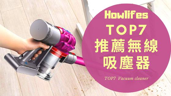 最新手持无线吸尘器推荐【2020年7款家用尘螨吸尘器排行榜】
