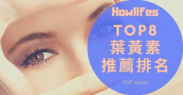 【最新叶黄素推荐精选】网友最爱的8家眼睛保健食品品牌大评比