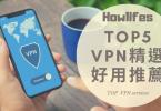 【最新手机VPN推荐】台湾超好用的5款翻墙工具排名懒人包