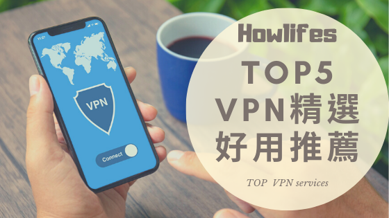 【最新手機VPN推薦】台灣超好用的5款翻牆工具排名懶人包