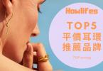 【2021年最美平價耳環推薦】女孩必逛的5大純銀飾品品牌任你挑!