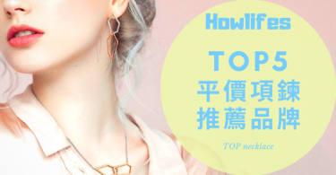 【最美情侶平價項鍊推薦】2021年女生必買的5家網拍飾品品牌精選集!