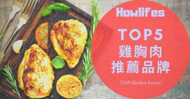 【健身舒肥雞胸肉推薦】2021年瘦身者最愛的5大蛋白質食物精選集!