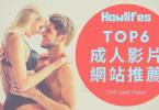 【最强全球A片网站推荐】6家CP值超高的成人影片平台排行榜
