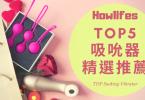 【2021年阴蒂吸吮器推荐】5款女人最爱的高潮情趣用品精选集!