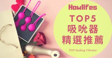 【2021年陰蒂吸吮器推薦】5款女人最愛的高潮情趣用品精選集!