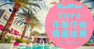 【2021年最美花莲亲子住宿推荐】超放松的7间花莲饭店、五星级旅馆优惠严选集