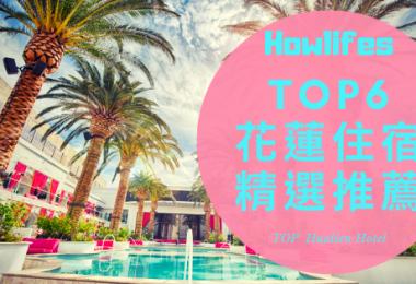 【2021年最美花蓮親子住宿推薦】超放鬆的7間花蓮飯店、五星級旅館優惠嚴選集