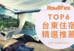 【2021年精选台东住宿推荐】最高CP值的6大亲子饭店、超平价旅馆排名报你知