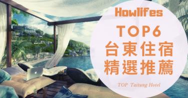 【2021年精選台東住宿推薦】最高CP值的6大親子飯店、超平價旅館排名報你知