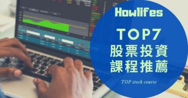 【2021年股票課程推薦】最有效的7大投資理財獲利懶人包