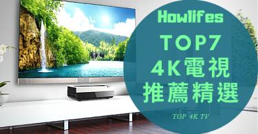 【最新7大4K电视推荐品牌】2021年液晶联网尺寸选购懒人包