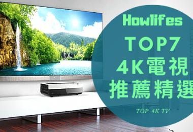 【最新7大4K電視推薦品牌】2021年液晶聯網尺寸選購懶人包