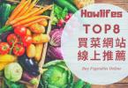 【2021年買菜網推薦宅配】最好買的8個線上生鮮網購平台懶人包