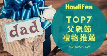 【最实用父亲节礼物推荐】7大超适合送爸爸的礼物精选懒人包