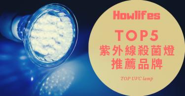 【2021年紫外線燈推薦品牌】防疫必買的5家殺菌消毒燈精華全攻略