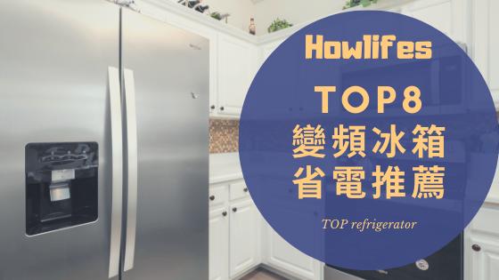 【2021年省電冰箱推薦】8大網友最愛的變頻家電品牌懶人包