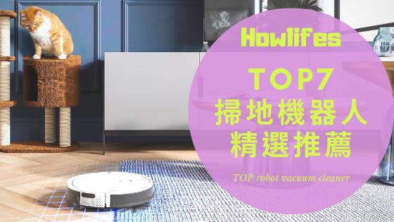 【最實用掃地機器人推薦評價】7大媽媽超愛的掃拖地機品牌懶人包