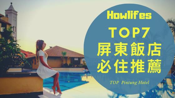【2021年墾丁住宿推薦】屏東最美的7家海景親子飯店攻略搶先看