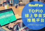 【2021年線上英文家教推薦】最完整的10家英語課程必學懶人包