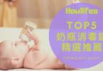【最新5大紫外线消毒锅推荐】2021年超实用的奶瓶消毒机挑选全攻略