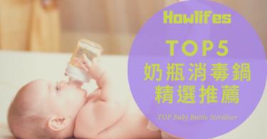 【最新5大紫外線消毒鍋推薦】2021年超實用的奶瓶消毒機挑選全攻略