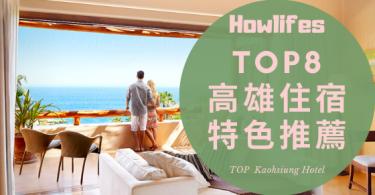 【最強高雄五星級飯店推薦】CP值最高的8大高雄親子住宿排行榜