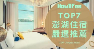 【最美澎湖海景住宿推薦排名】7大小資族最愛的親子飯店總整理