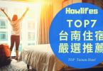 【最強7大台南平價住宿推薦】2021年小資族最愛的飯店優惠攻略總整理