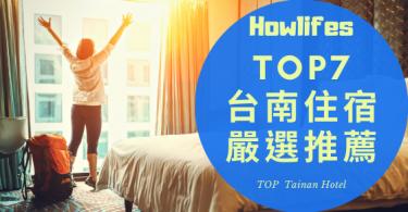【最强7大台南平价住宿推荐】2021年小资族最爱的饭店优惠攻略总整理