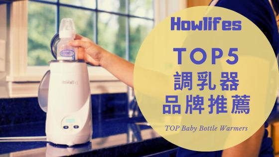 【最好用溫奶器推薦】5間媽咪最愛的育兒調乳器品牌挑選全攻略