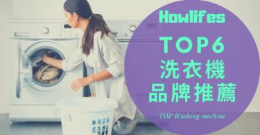 【最新變頻洗衣機推薦】6家網友票選超好用的洗衣機品牌總整理