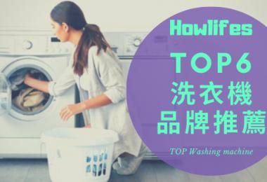 【最新变频洗衣机推荐】6家网友票选超好用的洗衣机品牌总整理